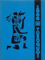 1966 Yearbook Cover